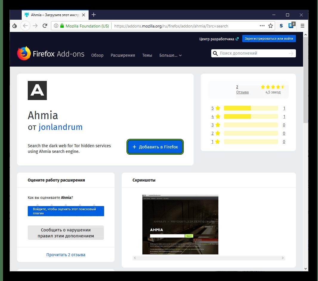 Добавить поисковик Ahmia в Tor Browser