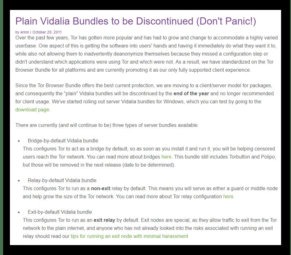 Информация о прекращении поддержки Tor Vidalia