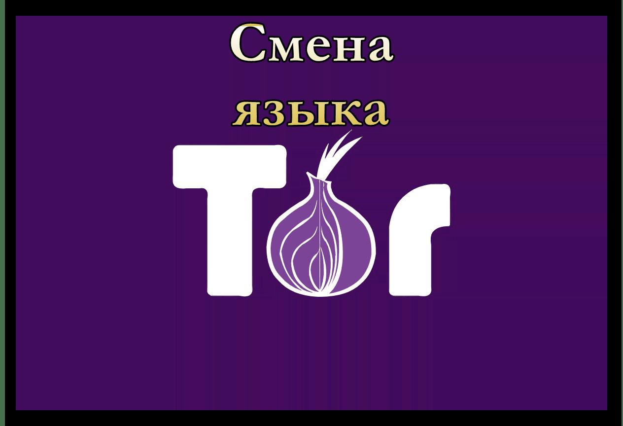 Картинка Как поменять язык в Tor Browser