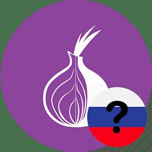 Можно ли пользоваться браузером Тор в России