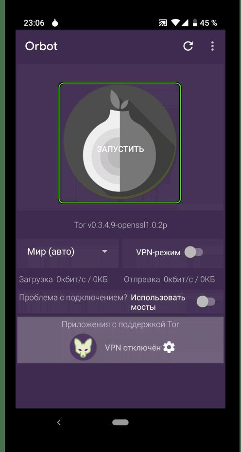 Начало подключения в Orfox для Android-устройств