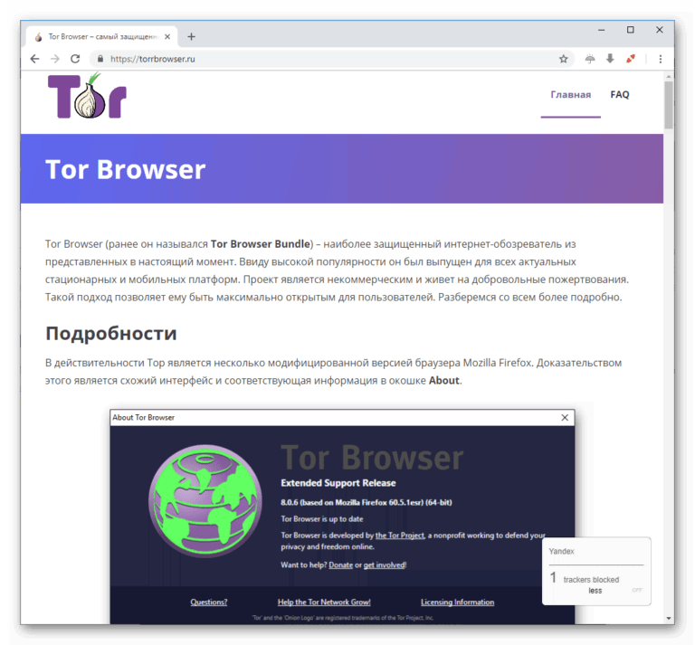 Is tor browser firefox тор и другие браузеры gydra