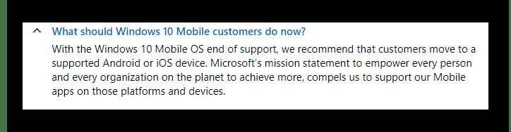 Официальная информация о поддержке Windows Phone