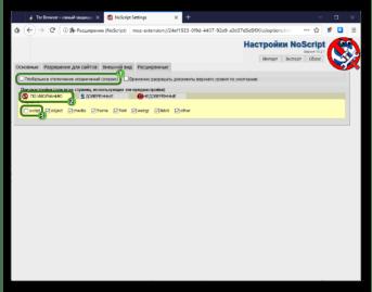 Как включить джава скрипт в тор браузере hyrda вход куки в tor browser hidra