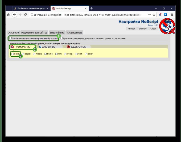 Включить javascript в тор браузере hydraruzxpnew4af браузер тор последняя версия гирда