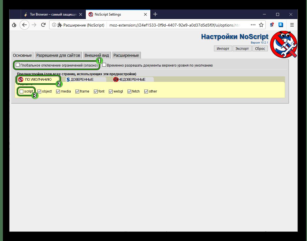 Отключение опции script в NoScript в браузере Tor