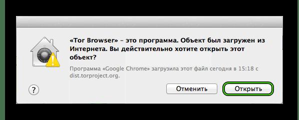 ОткрытьTor для Mac OS
