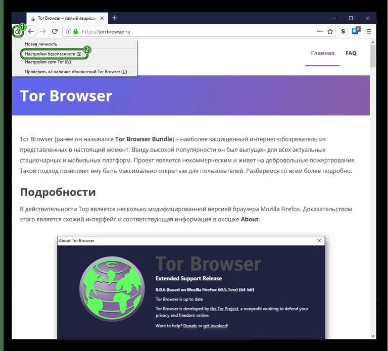 Tor browser новая личность как русифицировать браузер тора hyrda