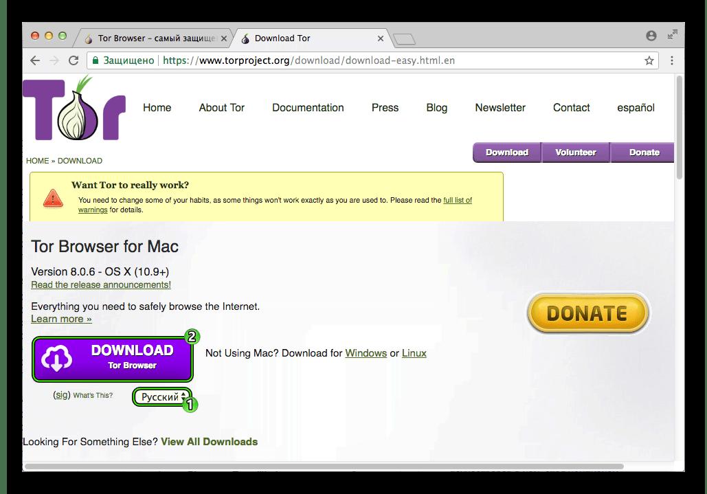 Скачать русскую версию Tor на официальном сайте для Mac OS