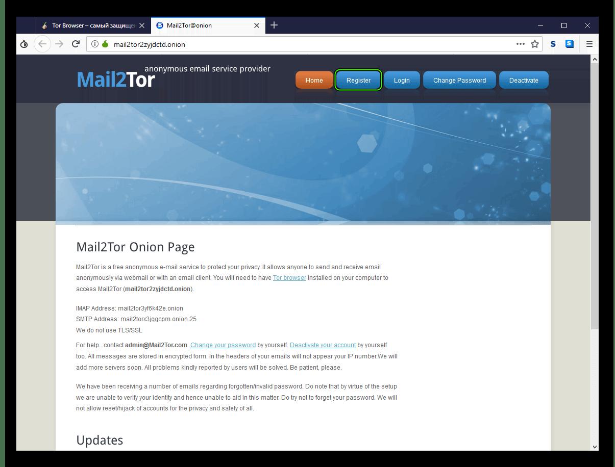 Создать почту в Mail2Tor