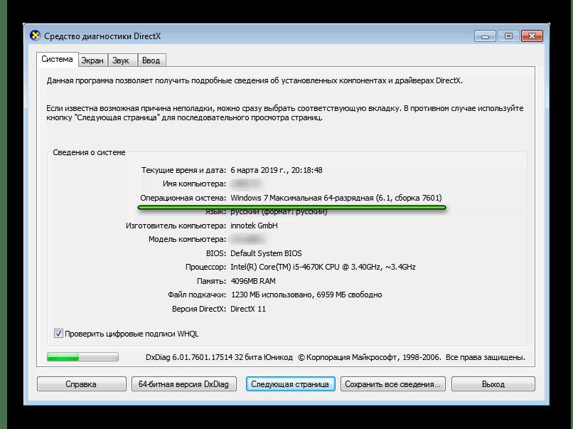 Сведения о разрядности компьютера Windows 7
