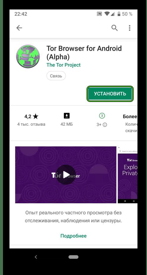 Плей маркет тор браузер hudra тор браузер официальный сайт вход на гидру