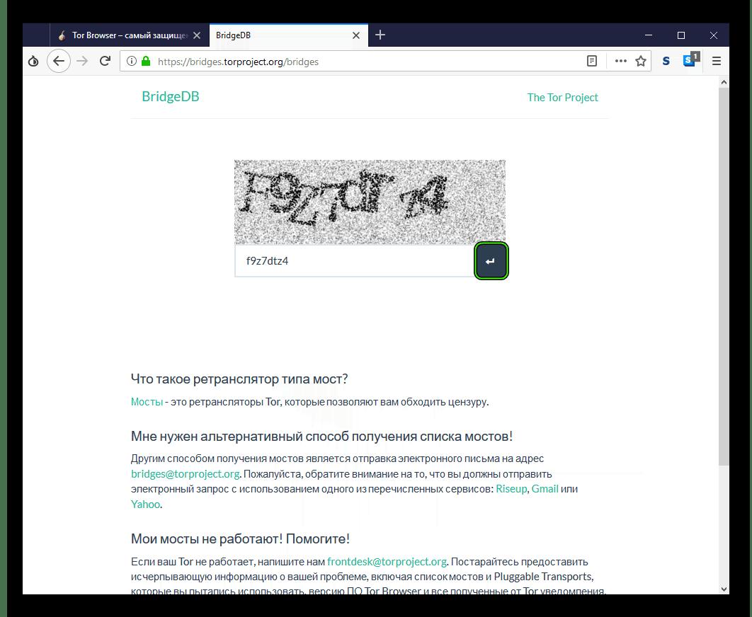 Ввод капчи для получения моста на сайте Tor