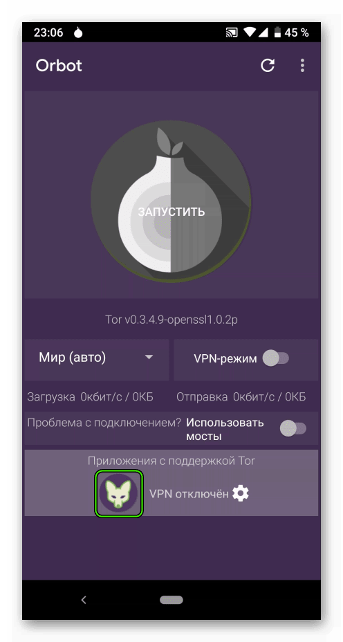 Запуск браузера с помощью Orfox для Android-устройств