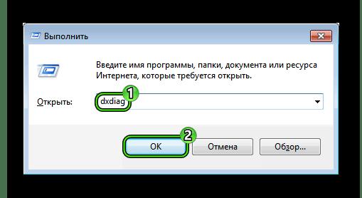 Запуск команды dxdiag через инструмент Выполнить в Windows 7