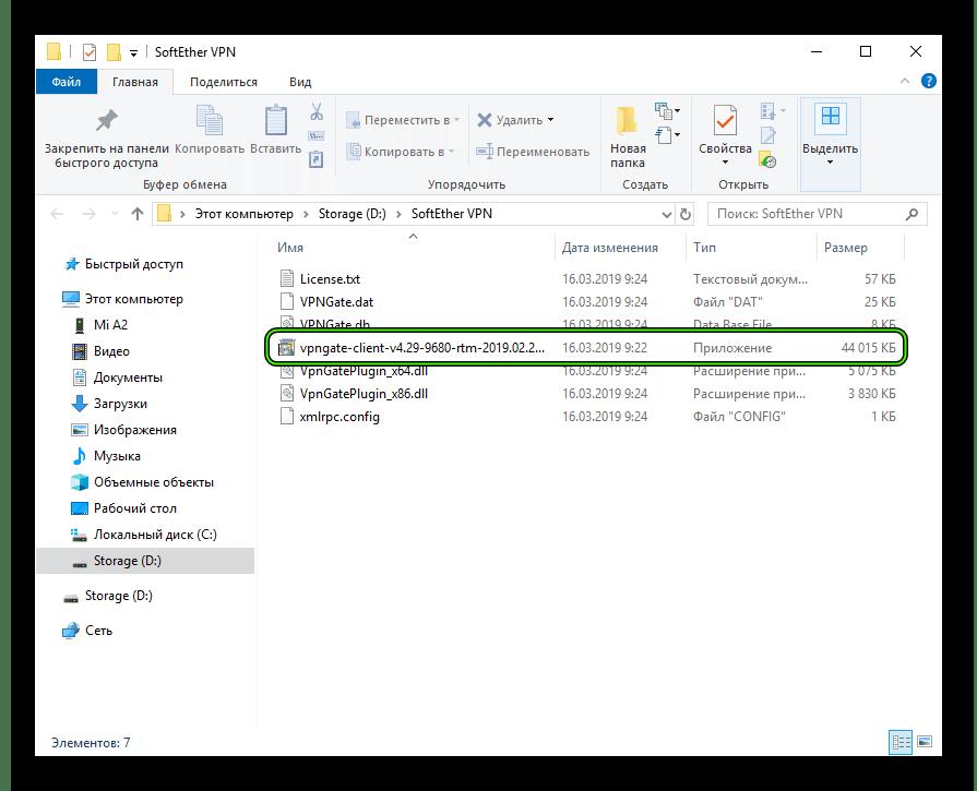 Запуск установочного файла SoftEther